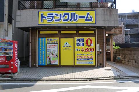 PR福岡三宅店 正面写真