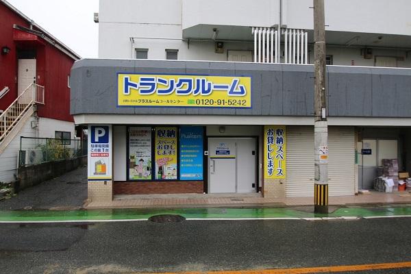 福岡柳河内店 正面外観