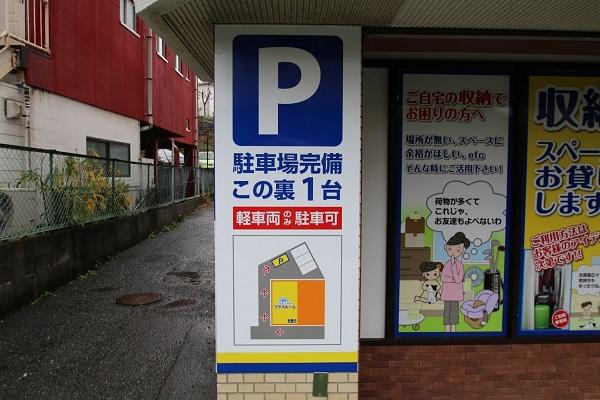 駐車場位置看板