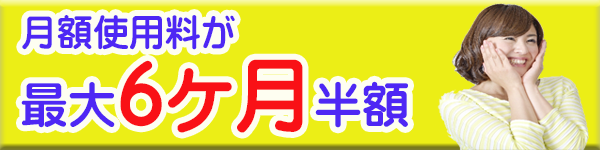 トランクルーム福岡使用料最大6ヶ月半額
