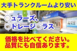トランクルーム福岡 価格・品質には自信があります。
