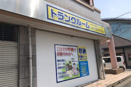 トランクルーム福岡のフランチャイズ