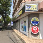トランクルーム福岡飯倉店