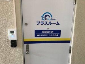レンタル収納スペース福岡清川店
