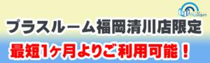 福岡清川店限定キャンペーン