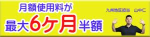 福岡トランクルームお得キャンペーン