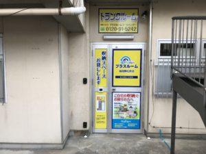 プラスルーム福岡舞松原店 外観