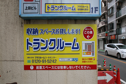 プラスルーム福岡舞松原店