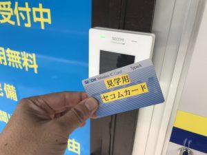 セコムカードの導入トランクルーム福岡
