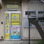 トランクルーム福岡舞松原店
