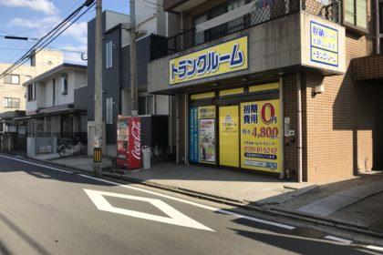 トランクルーム福岡三宅店