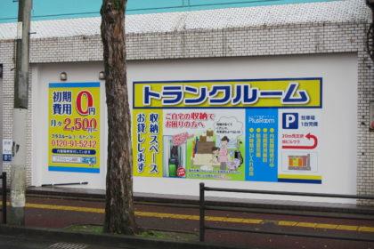 プラスルーム福岡片江店 外観写真
