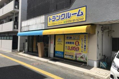 トランクルーム福岡片江Part Ⅱ店