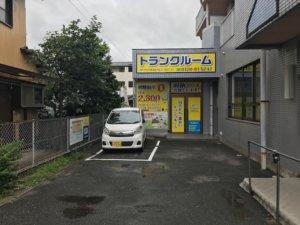 トランクルーム福岡香住ヶ丘店