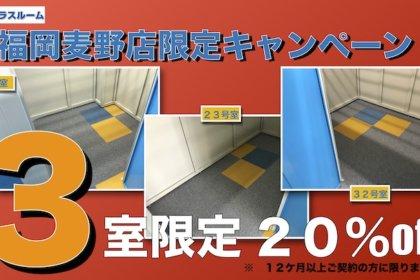 福岡麦野店 3室限定 トリプルキャンペーン 写真