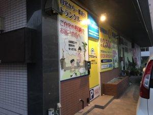 プラスルーム福岡長住店 夜間の風景